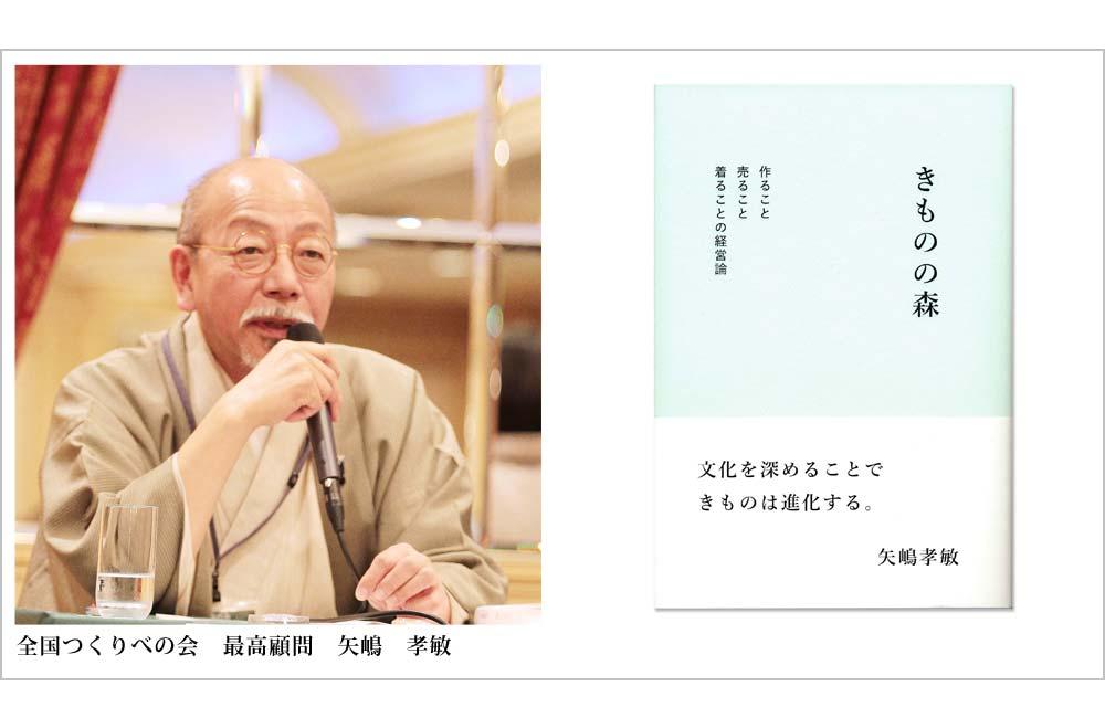全国つくりべの会 最高顧問 矢嶋 孝敏 / 「きものの森」矢嶋 孝敏 著